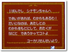 ユーカリの手紙