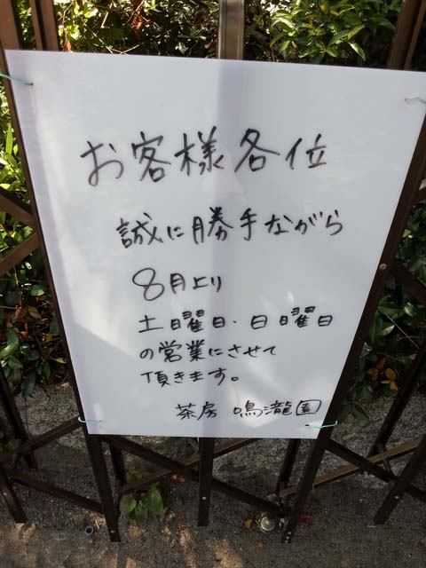 narutakien_024.jpg