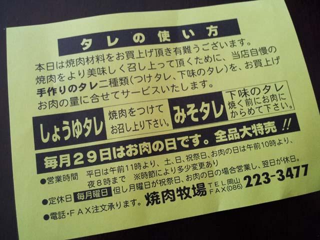 yakinikubokujyou_030.jpg