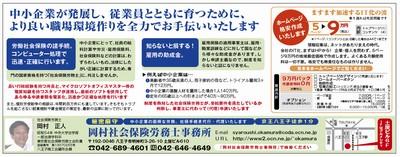 0726_okamura_03.jpg