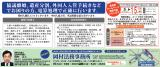 岡村法務事務所広告