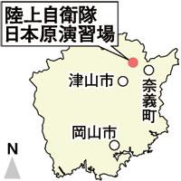 日本原演習場