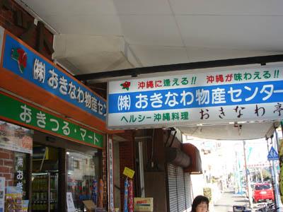 沖縄物産センターおきつるマート