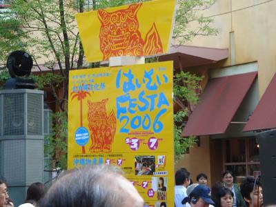 ハイサイフェスタ2006川崎