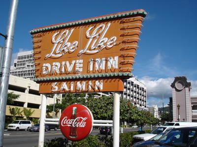 like like drive inn