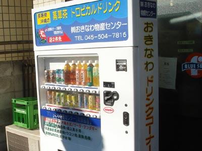 沖縄ドリンク自動販売機