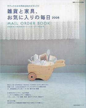 雑貨と家具01
