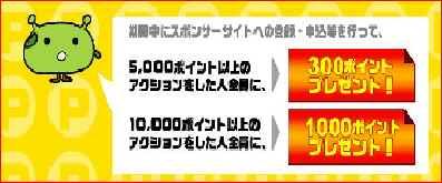 げん玉 夏キャンペーン2