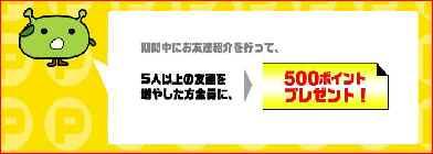 げん玉 夏キャンペーン3