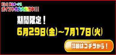 げん玉 夏キャンペーン4