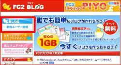 FC2ブログ 新規作成