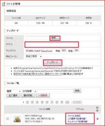 21)ファイルのアップロード