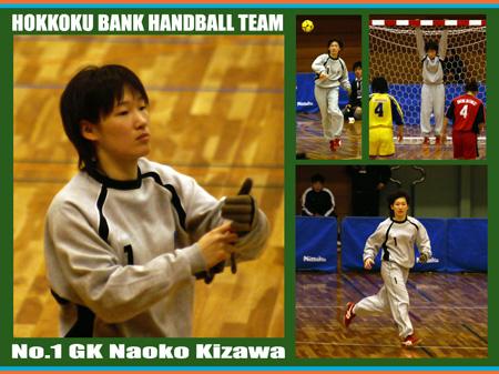 No.1 GK 木澤尚子選手壁紙