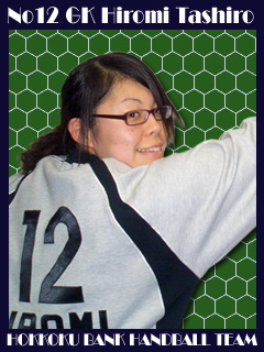 No.12 田代ひろみ選手 携帯待受