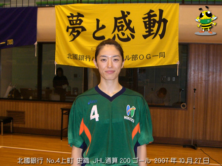 上町選手200ゴール