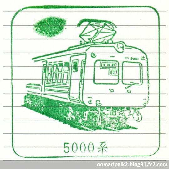 東急5000-2
