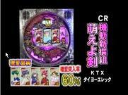 CR機動新撰組萌えよ剣