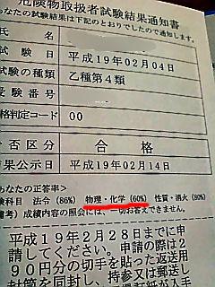 gokaku2.jpg