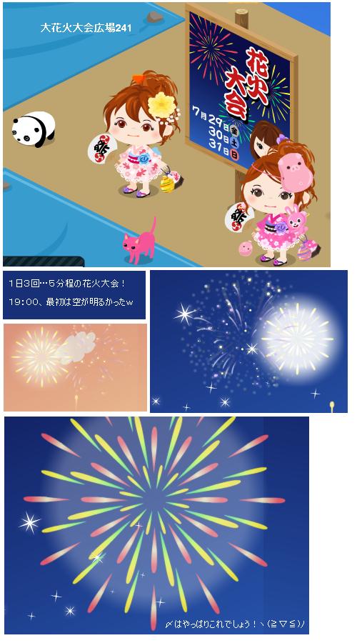 Maple_110729_190018 29日(金)19:00~花火大会