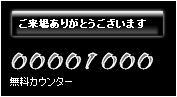 カウンター1000