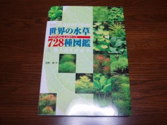 水草728図鑑