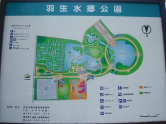 羽生水郷公園案内図
