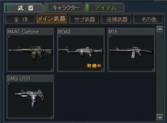 お気に入り武器