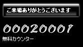 カウンター20001