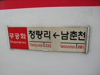 chunchon12.jpg