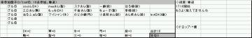 土曜くじ参加グル04_20070303.jpg