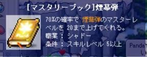 Maple0497日曜クジ10_煙幕20失敗;;.JPG