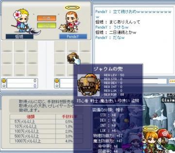 Maple1020兜木曜20号→ひるるんw20071011.JPG