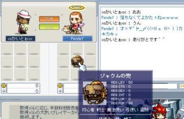 日曜クジ44_20071104兜日曜18号→かいとーちゃん.JPG