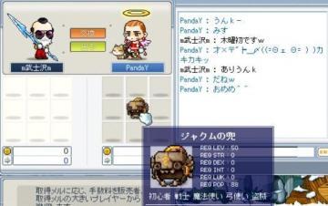 木曜57_20071108兜木曜22号→ぶっしー.JPG