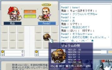 木曜59_20071122兜23号見由ちんちんw.JPG