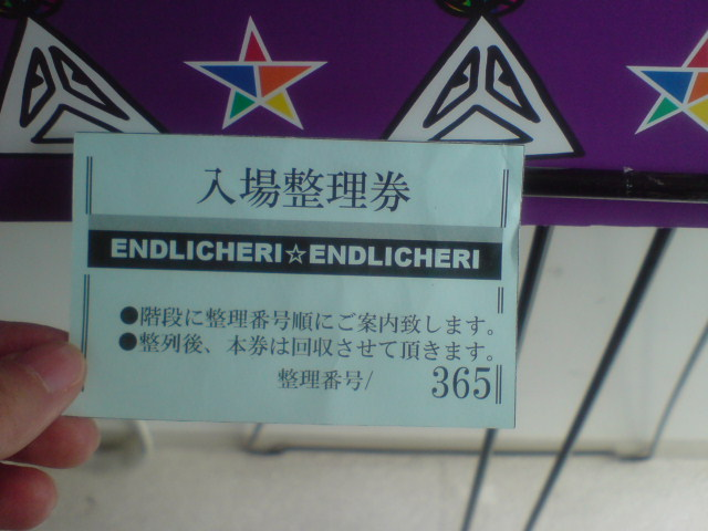 ENDLICHERI☆ENDLICHERI 渋谷cafe 整理券