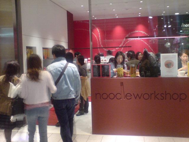 東京ミッドタウン noodleworkshop
