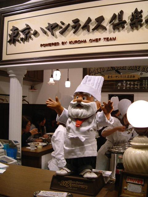 東京ミッドタウン 東京ハヤシライス倶楽部