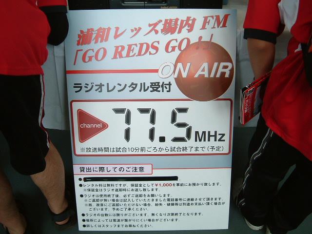 埼玉スタジアム2002 ブース