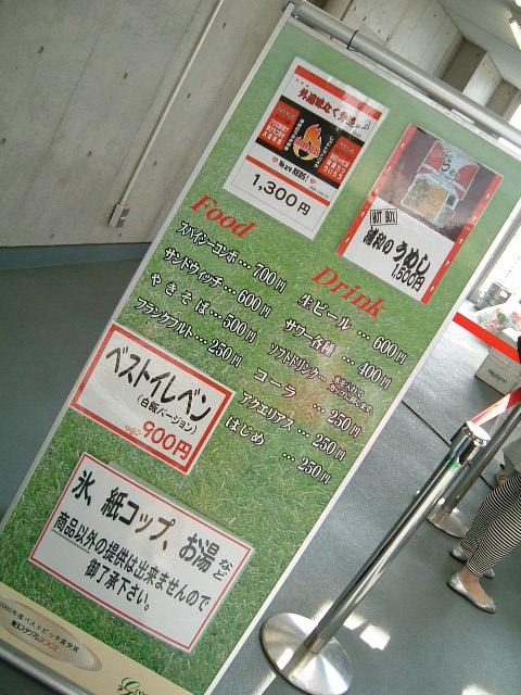 埼玉スタジアム2002 売店
