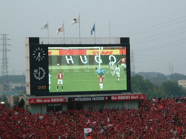 埼玉スタジアム2002 ゴール!