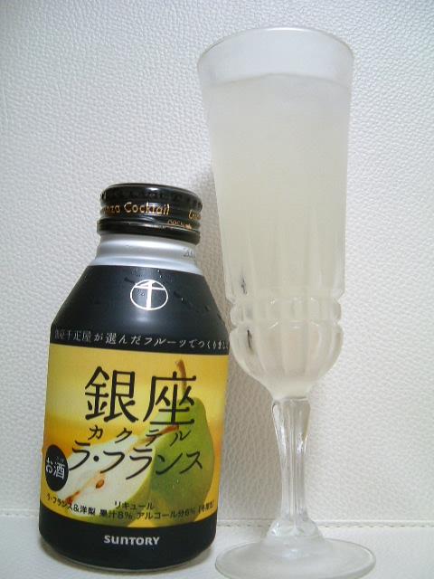 銀座カクテル ラ・フランス 千疋屋