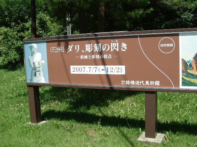 福島 諸橋美術館 ダリ シュールレアリスム