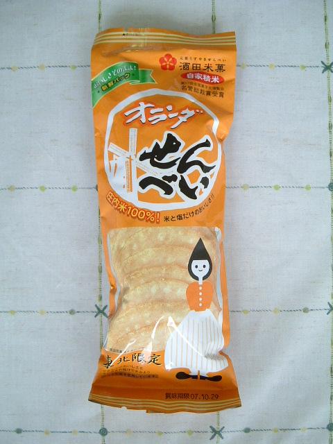 東北限定 オランダせんべい 酒田米菓