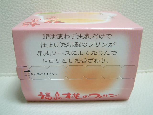 福島 桃のプリン
