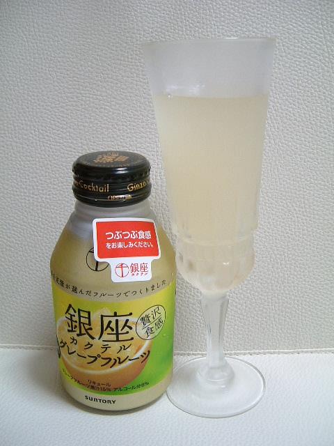 銀座カクテル グレープフルーツ 千疋屋