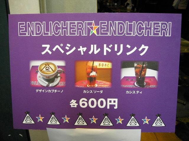 ENDLICHERI☆ENDLICHERI 渋谷cafe スペシャルドリンク
