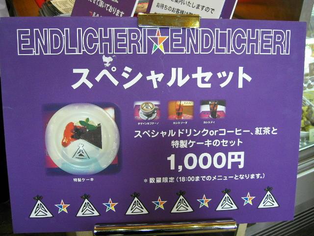 ENDLICHERI☆ENDLICHERI 渋谷cafe スペシャルセット