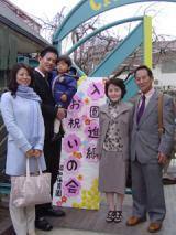 入園式家族で記念撮影