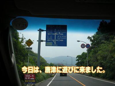 07529kuruma.jpg
